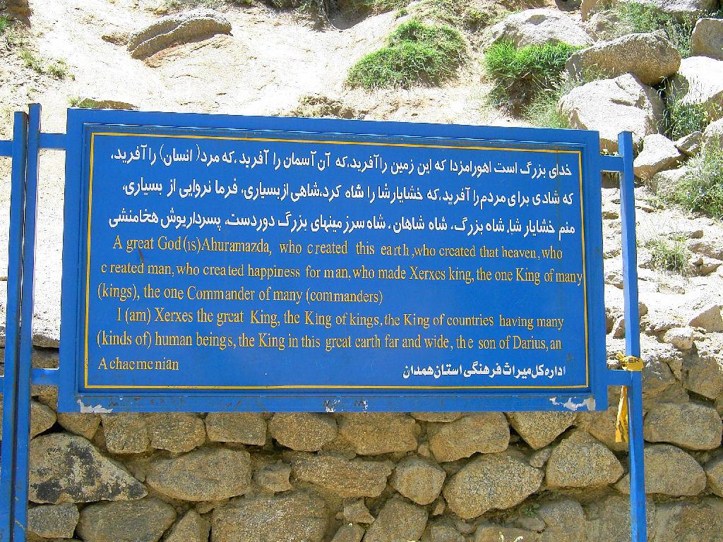 Ganjnameh Entrance Sign