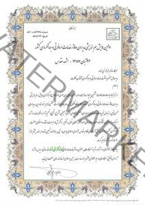 aftab-kalout-certificate2-212x300 Our Licenses