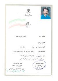 1 About Hamid Rohani