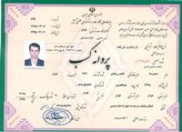 2 About Hamid Rohani