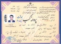 3 About Hamid Rohani