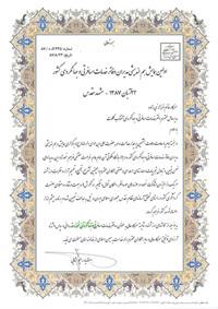 4 About Hamid Rohani