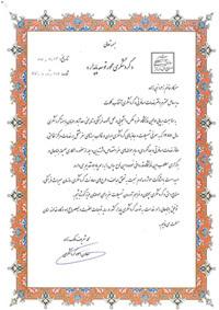 6 About Hamid Rohani