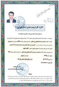 9 About Hamid Rohani