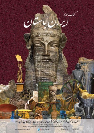 1507013818_645_iran-bastan-museum-pictorial-book Iran Bastan museum pictorial book pictorial museum Iran book Bastan